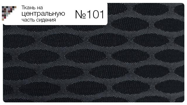 Ткань на центральную часть сидения №101