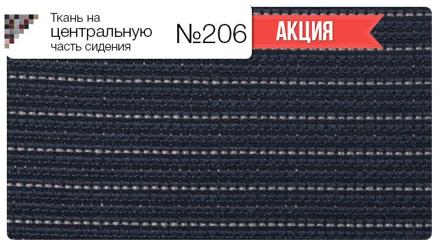 Ткань на центральную часть сидения №206