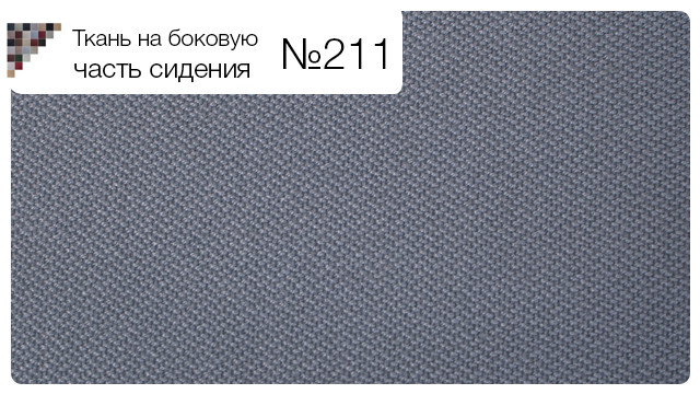 Ткань на боковую часть сидения №211