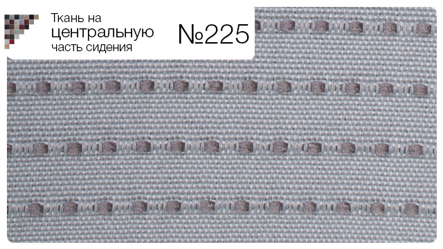 Ткань на центральную часть сидения №225