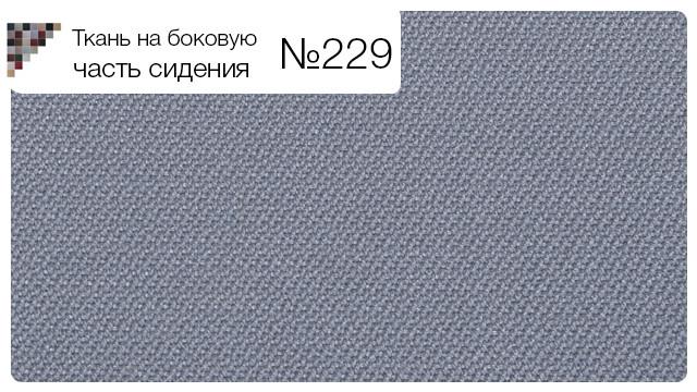 Ткань на боковую часть сидения №229