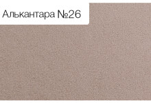 Алькантара №26