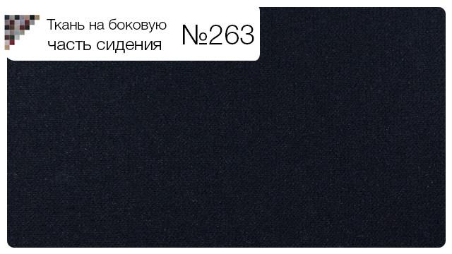 Ткань на боковую часть сидения №263