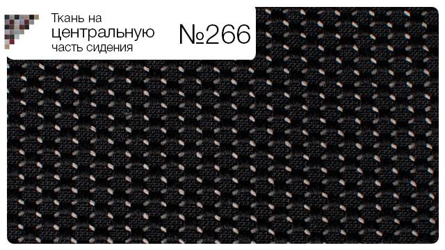 Ткань на центральную часть сидения №266
