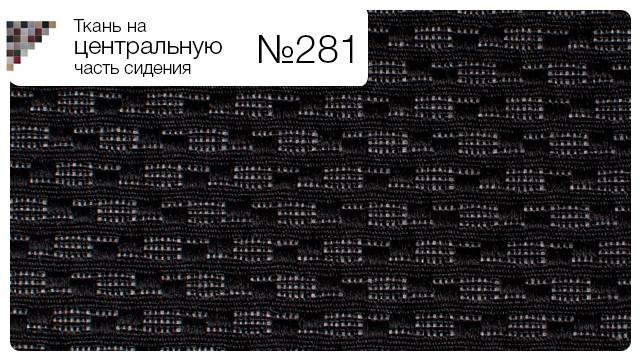 Ткань на центральную часть сидения №281