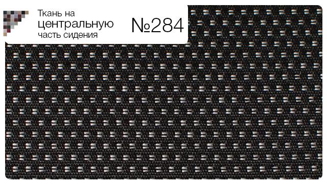 Ткань на центральную часть сидения №284