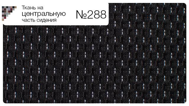 Ткань на центральную часть сидения №288