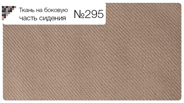 Ткань на боковую часть сидения №295