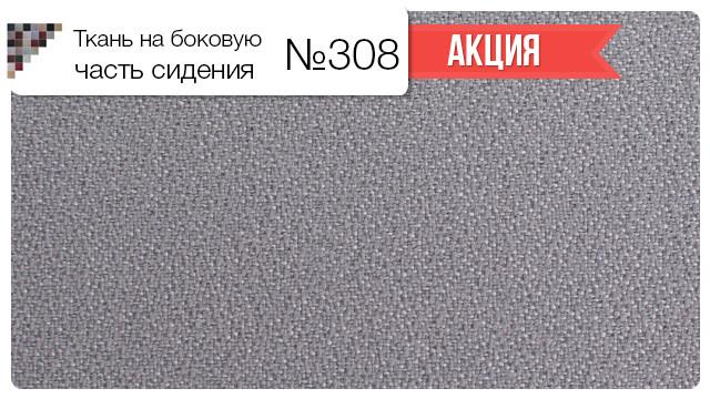 Ткань на боковую часть сидения №308