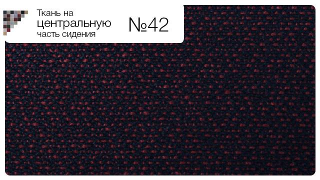 Ткань на центральную часть сидения №42