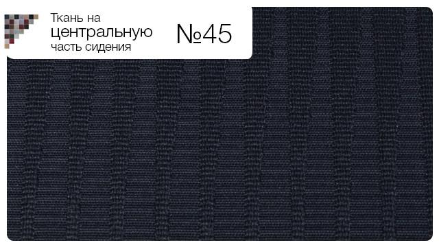 Ткань на центральную часть сидения №45