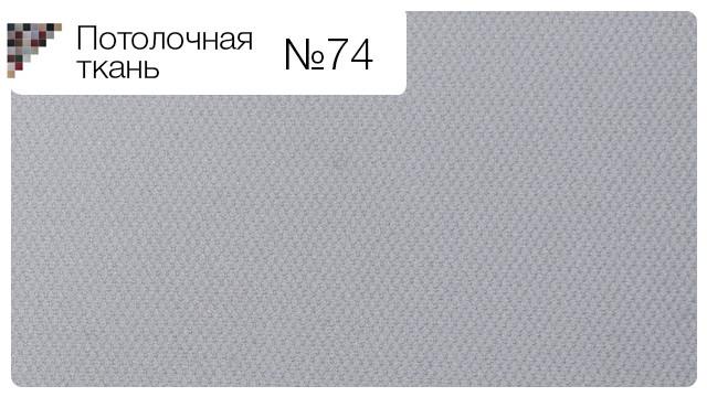 Потолочная ткань №74
