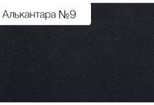 Алькантара №9