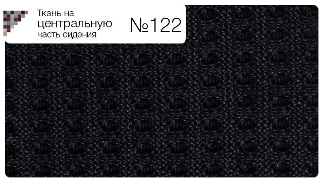 Ткань на центральную часть сидения №122