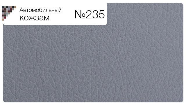 Автомобильный кожзам №235