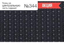 Ткань на центральную часть сидения №344