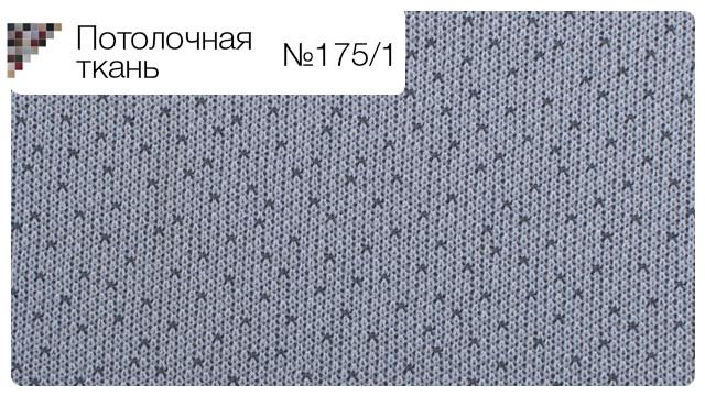 Потолочная ткань №175/1