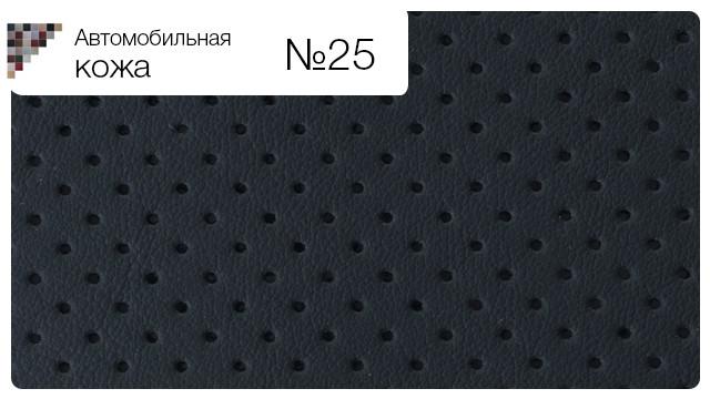 Автомобильная кожа №25