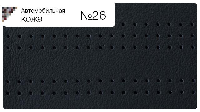Автомобильная кожа №26