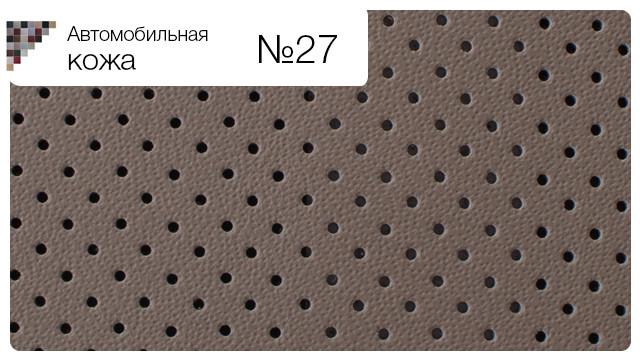 Автомобильная кожа №27