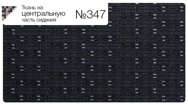Ткань на центральную часть сидения №347