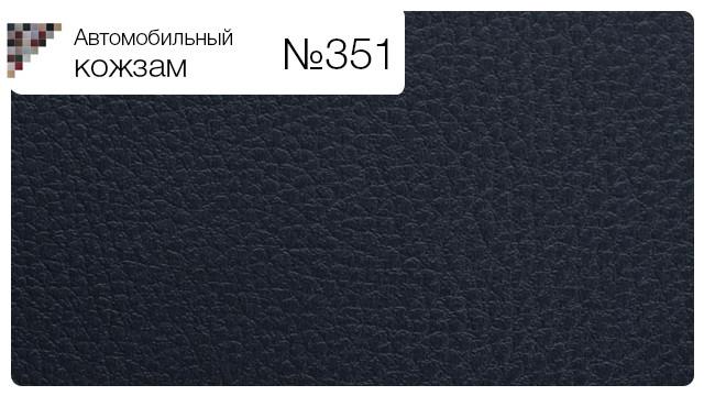 Автомобильный кожзам №351