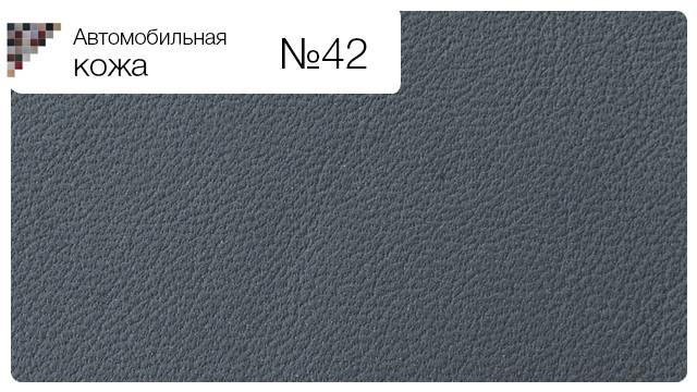 Автомобильная кожа №42