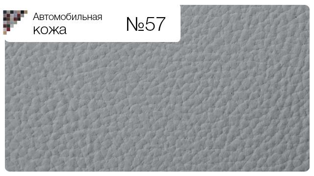 Автомобильная кожа №57