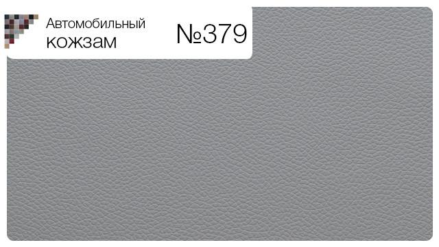 Автомобильный кожзам №379