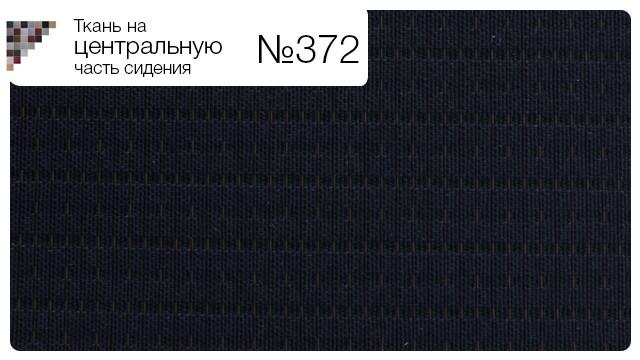 Ткань на центральную часть сидения№372