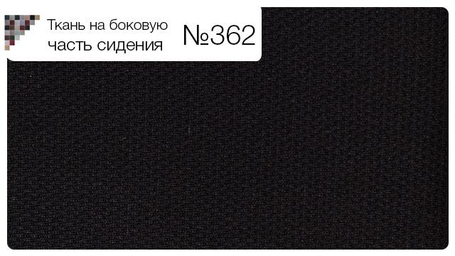 Ткань на боковую часть сидения №362