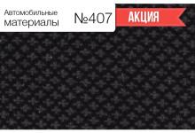 Автомобильные материалы №407
