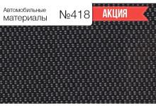 Автомобильные материалы №418