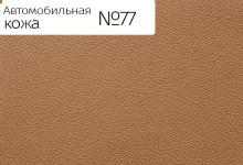 Автомобильная кожа №77