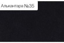 Алькантра №35