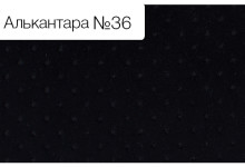Алькантра №36