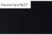 Алькантра №37