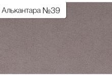 Алькантра №39