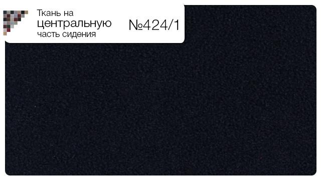 Ткань на центральную часть сидения №424/1