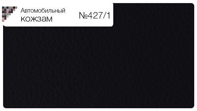 Автомобильный кожзам №427/1