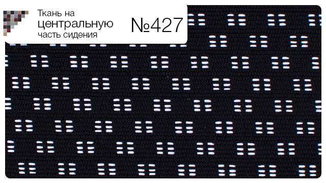Ткань на центральную часть сидения №427