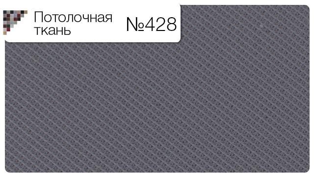 Потолочная ткань №428