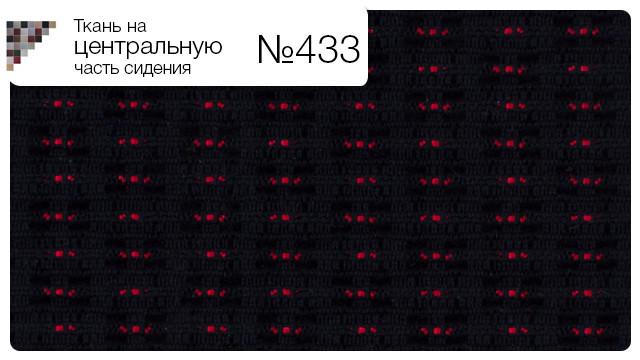 Ткань на центральную часть сидения №433