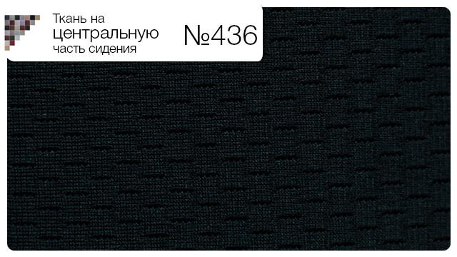 Ткань на центральную часть сидения №436