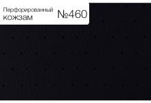 Перфорированный кожзам №460