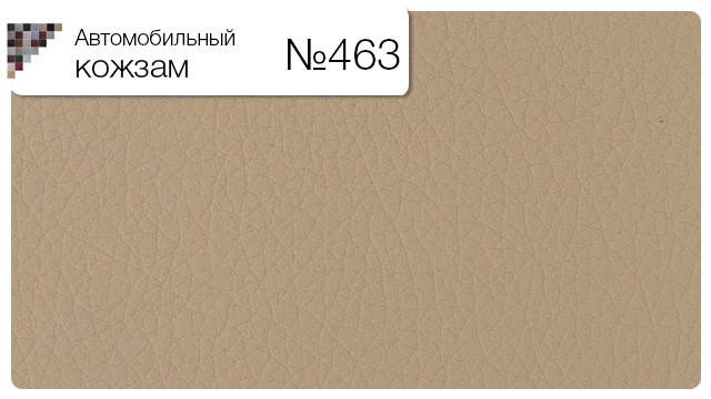 Автомобильный кожзам №463