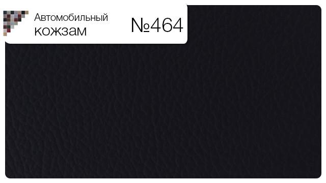 Автомобильный кожзам №464