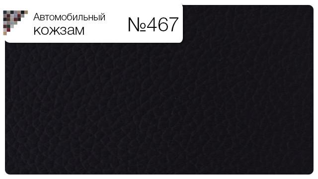 Автомобильный кожзам №467