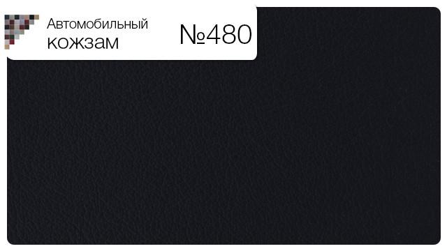 Автомобильный кожзам №480