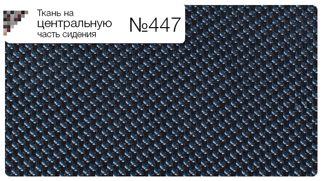 Ткань на центральную часть сидения №447
